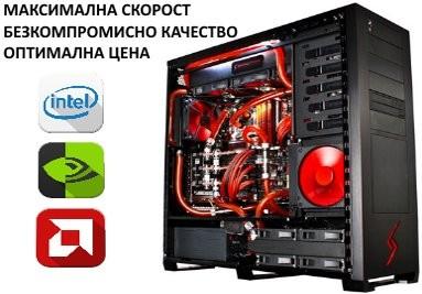 Сглоби сам твоя компютър