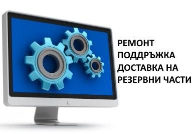 Услуги на компютърен сервиз SpaceDevices
