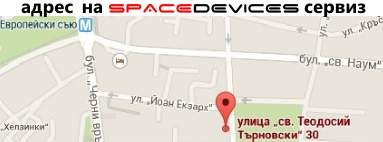 Адрес на сервиз SpaceDevices